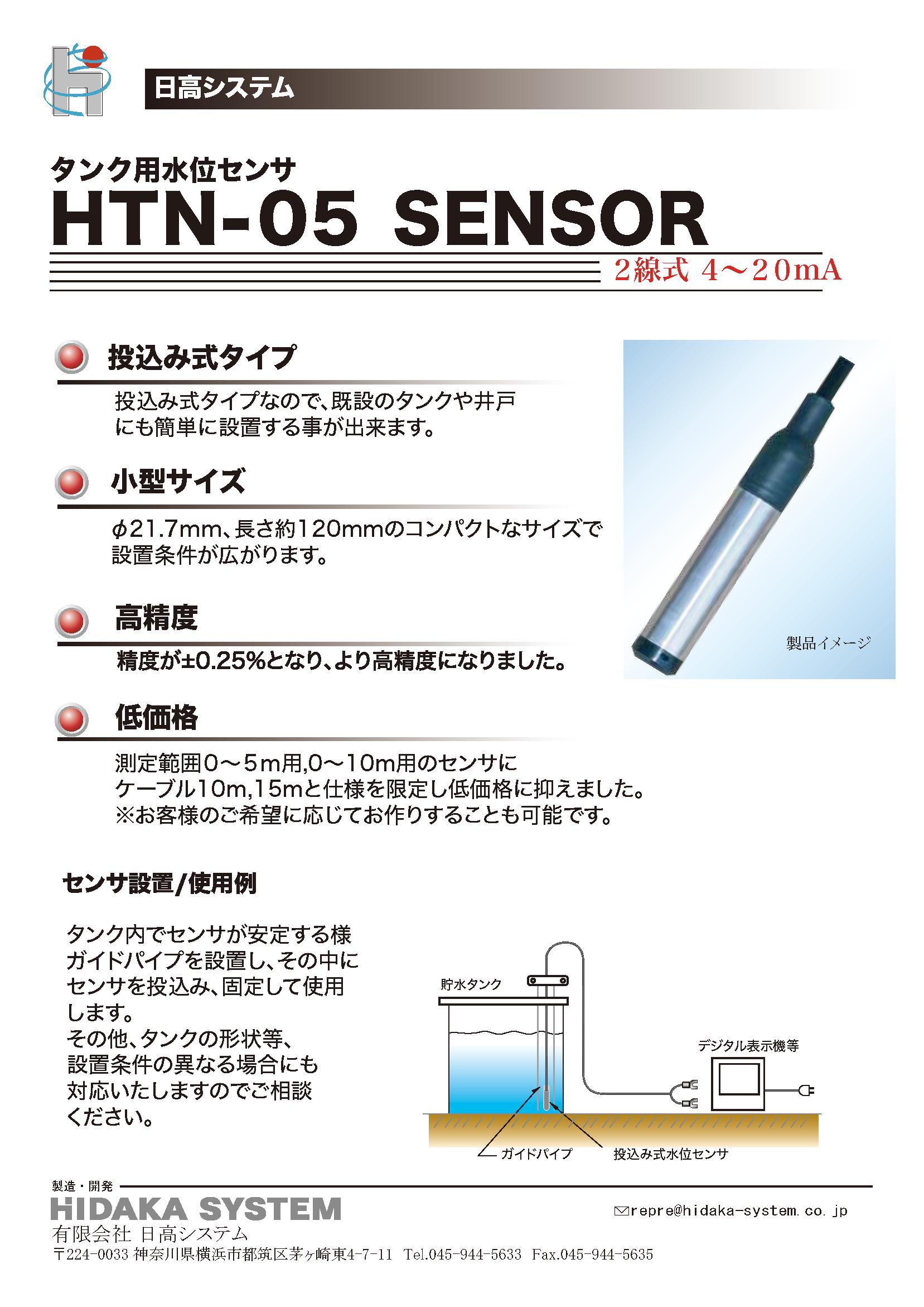 HTLシリーズタンク用投込み式水位センサ