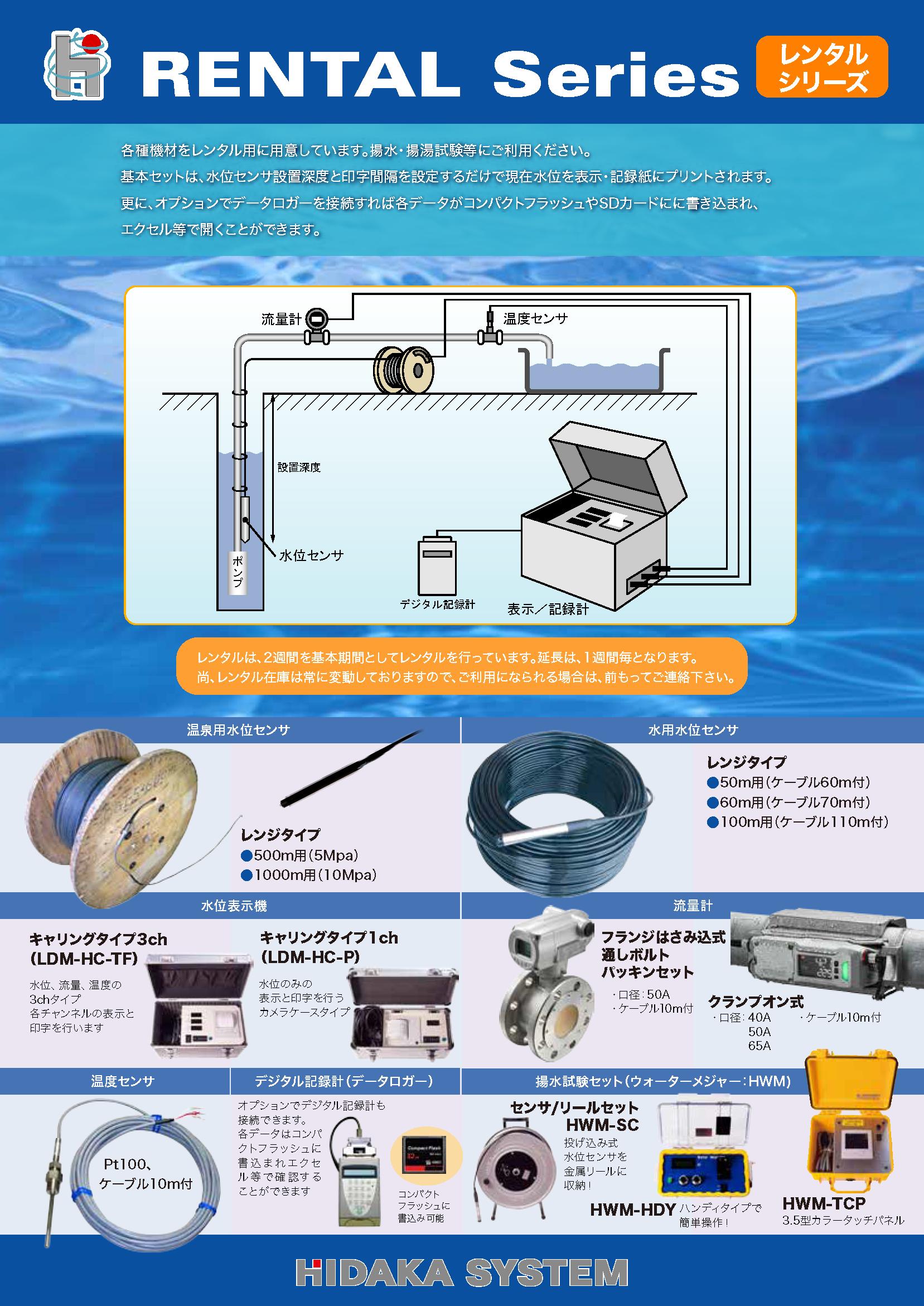 HLSシリーズ-水井戸用投込み式水位センサ