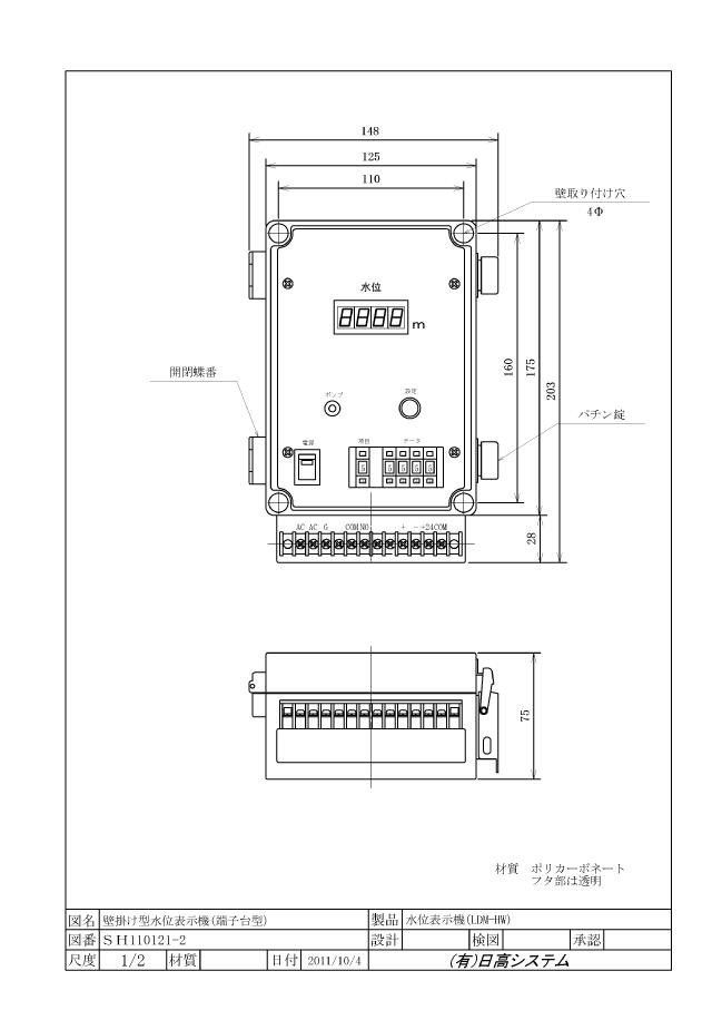 LDMシリーズ-水位表示機